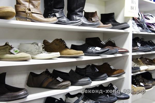 Секонд Хенд Обувь Москва Магазин